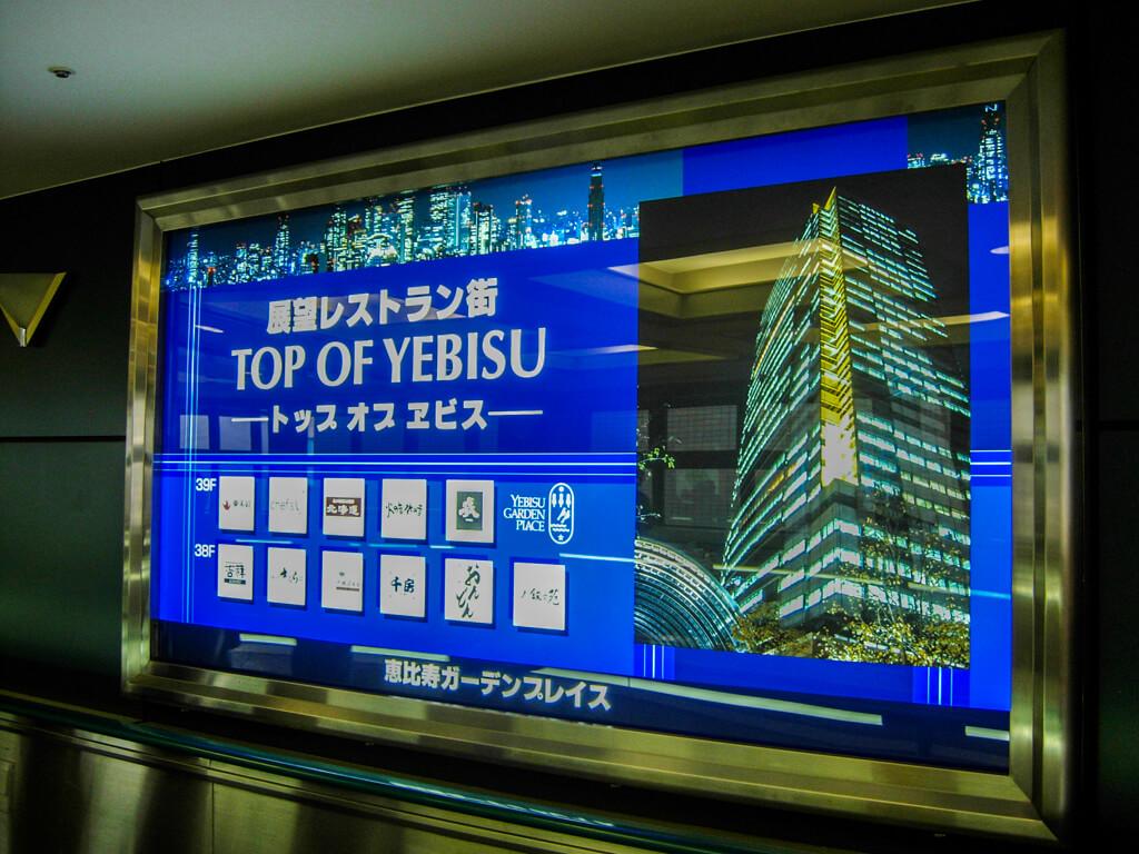 Bezoek aan Ebisu, Tokyo, Japan || The Travel Tester