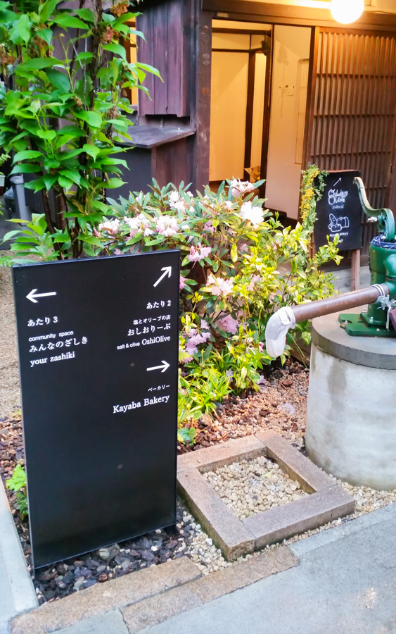 Step Back in Time at Sakura Gi Atari in Yanaka Tokyo, Japan | The Travel Tester