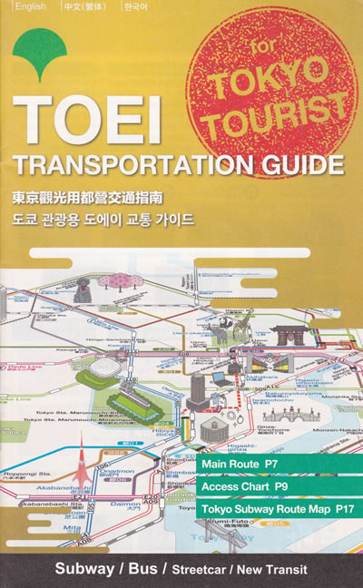 The Brochure Rack: Guide to Toei Subway Map Tokyo, Japan || The Travel Tester