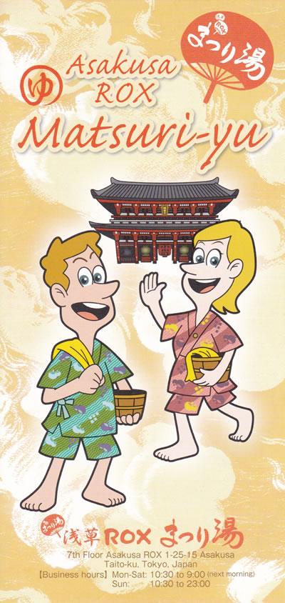 The Brochure Rack: Onsen in Tokyo, Japan | The Travel Tester