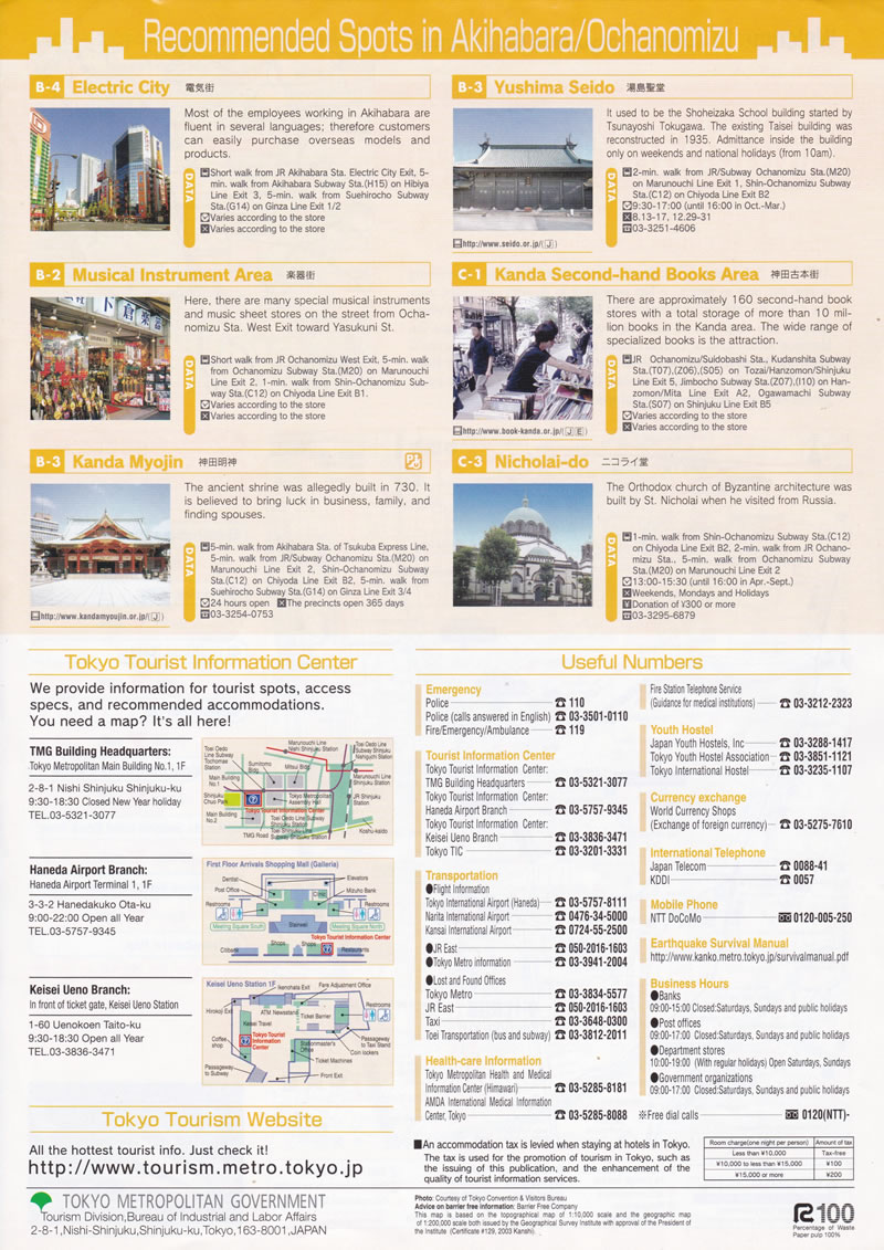 The Brochure Rack: Map of Akihabara Tokyo, Japan || The Travel Tester