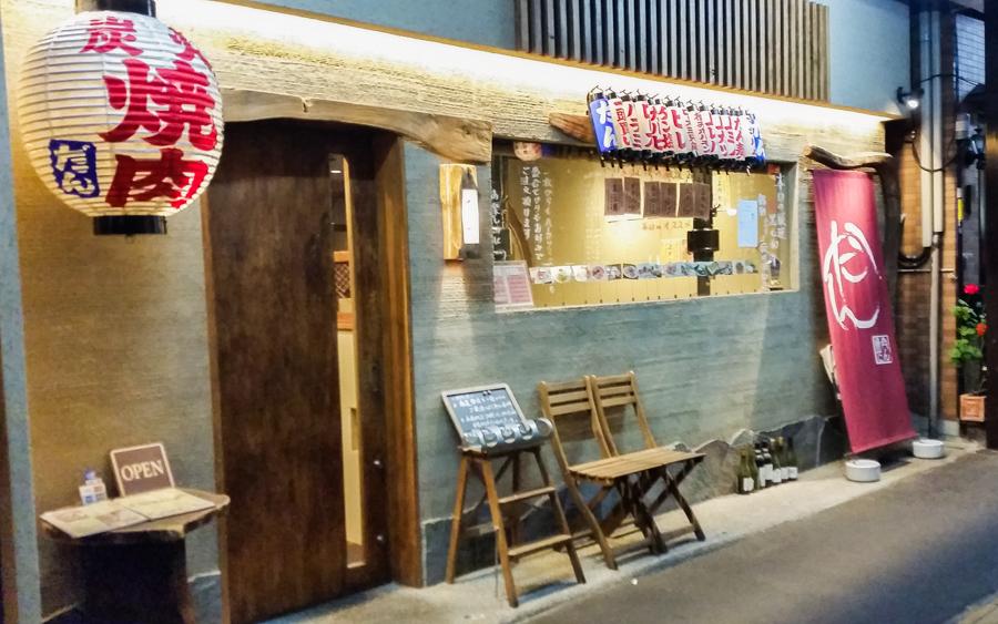 Korean Gourmet at I Roast in Tokyo, Japan | The Travel Tester
